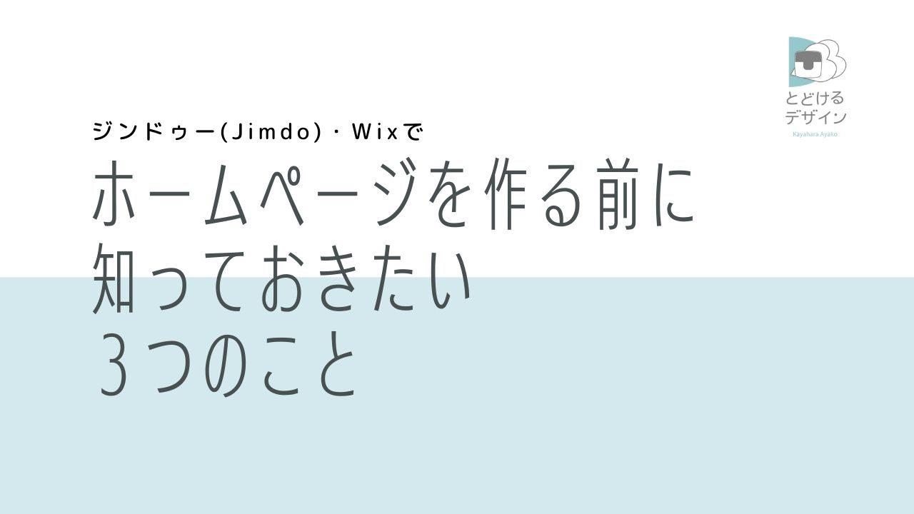 Jimdo・Wixでホームページを作る前に知っておきたい3つのこと