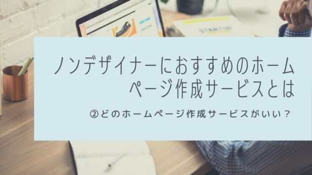 ノンデザイナーにおすすめのホームページ作成サービスとは?②