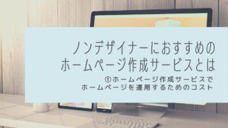 ノンデザイナーにおすすめのホームページ作成サービスとは?①