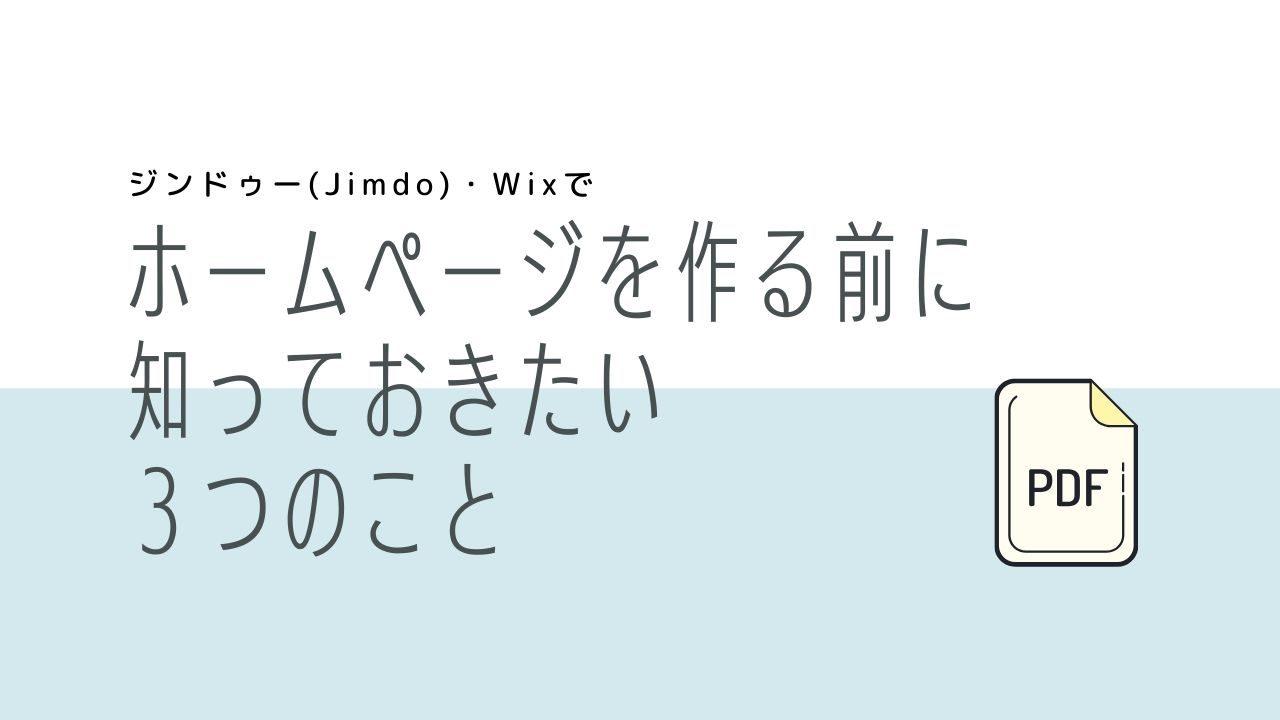 ジンドゥー(Jimdo)・Wixでホームページを作る前に知っておきたい3つのこと