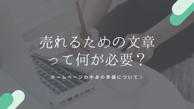 ホームページの中身の準備①売れるための文章って何が必要?