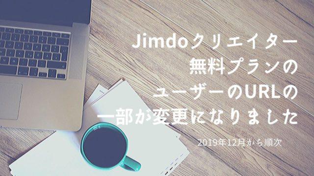 Jimdoクリエイター無料プランのユーザーのURLの一部が変更になった件