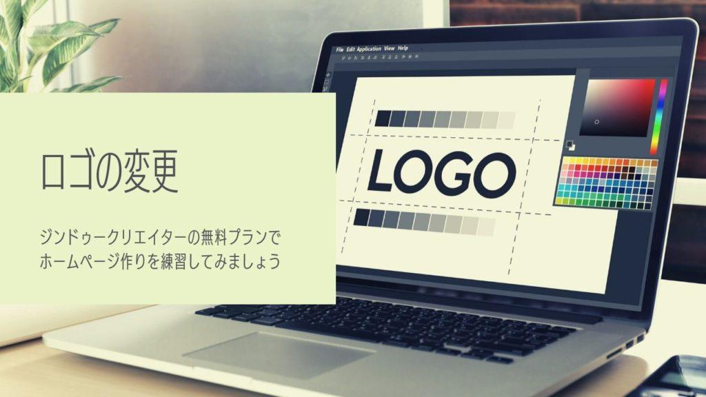 ロゴの変更