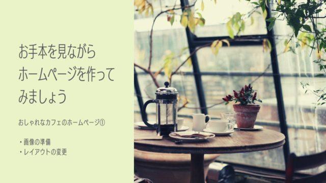 おしゃれなカフェのホームページ作り①