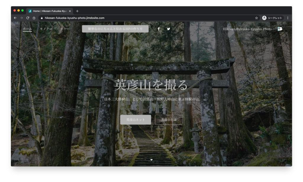 英彦山のホームページ