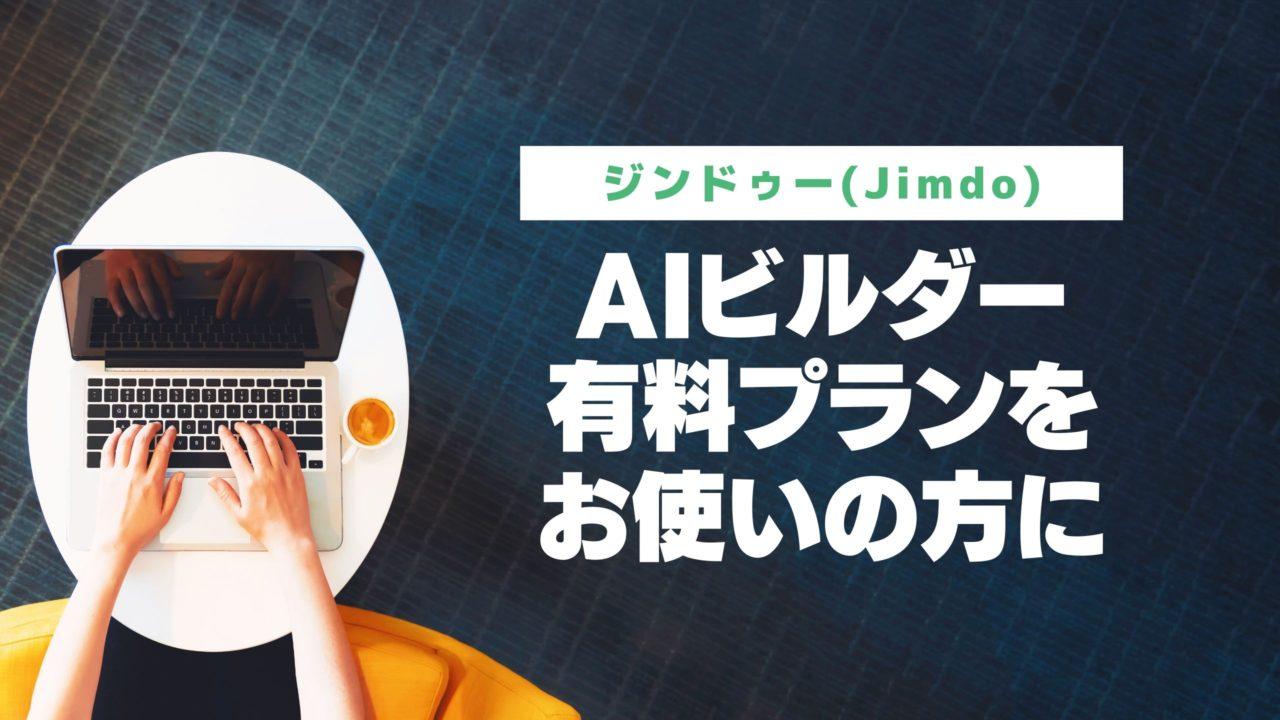 AIビルダー有料プラン付属のアクセス解析が動いていない?