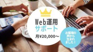 Web運用サポート