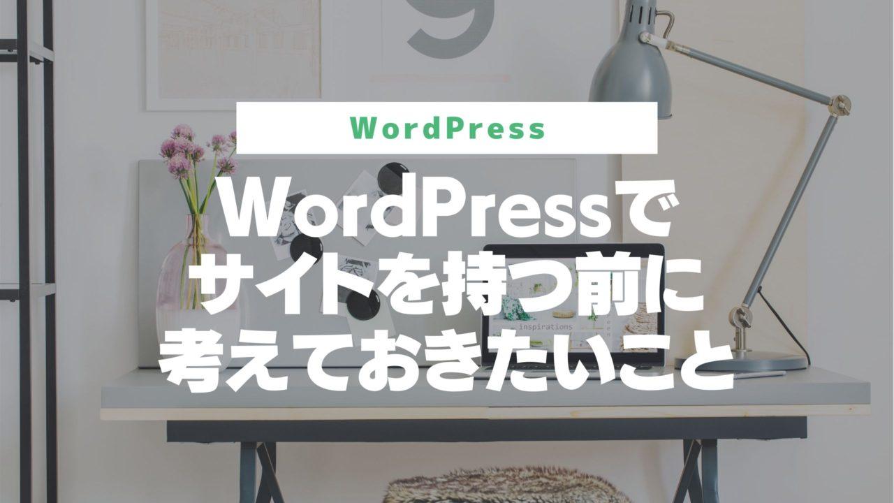 小さなお店や会社がWordPressでサイトを持つ前に考えておきたいこと